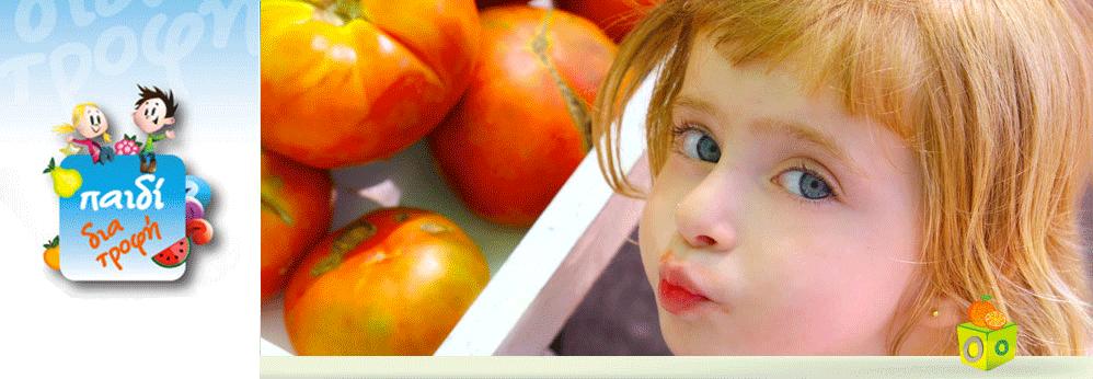 Σωστή Διατροφή Κατά Την Παιδική – Εφηβική Ηλικία