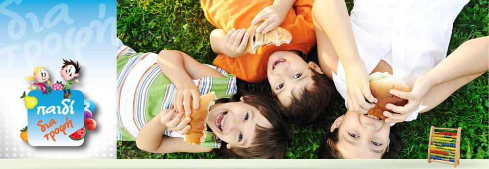 Τα Λιπαρά Στη Διατροφή του Παιδιού