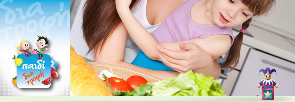Πώς Μπορεί Να Βοηθήσει Η Υγιεινή Διατροφή Το Παιδί Σας;